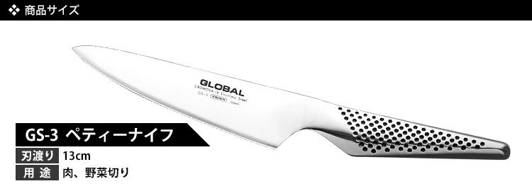 全球 GS 3 彼得刀 13 釐米 / YOSHIKIN 全球