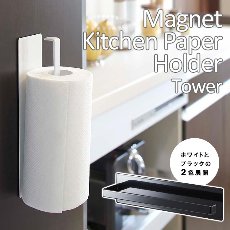 マグネット式だから冷蔵庫にくっつく!スタイリッシュなキッチンペーパーホルダー マグネットキッチンペーパーホルダー タワー 【一部在庫有/一部お取寄せ】【ZK】