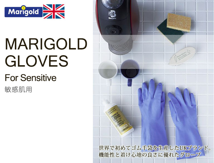 Marigold glove sensitive (for sensitive skin) MARIGOLD GLOVES SENSITIVE fs4gm