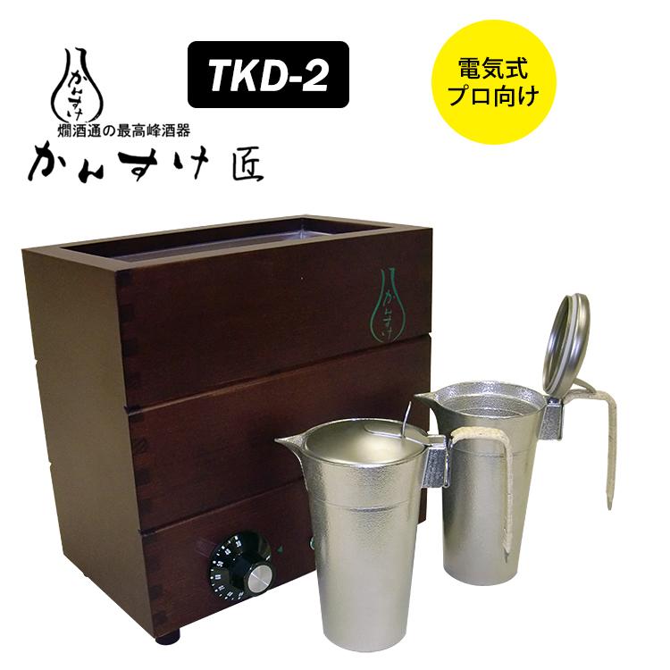 電気式燗どうこ かんすけ・匠 TKD-2型(プロ向き用) 【送料無料/お取寄せ】【s17】