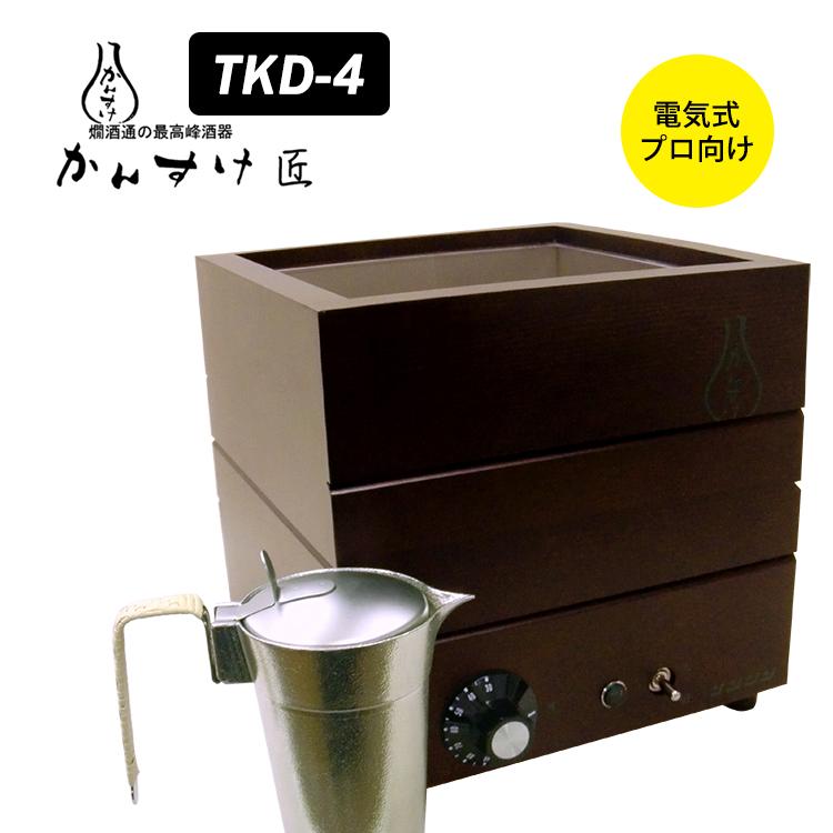 電気式燗どうこ かんすけ・匠 TKD-4型(プロ向き用) 【送料無料/お取寄せ】【s27】