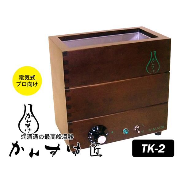 電気式燗どうこ かんすけ・匠 TK-2型(プロ向き用)(※チロリ無し) 【只今セール中!送料無料/あす楽】【ZK】【s18】