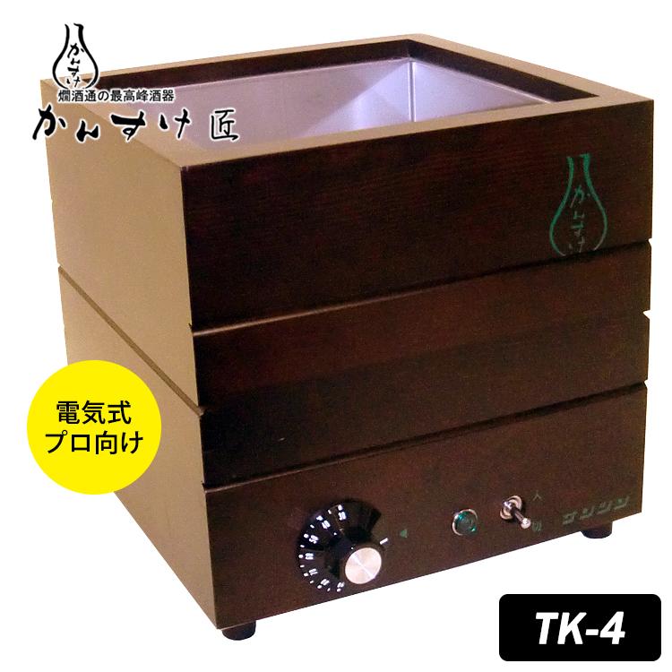 電気式燗どうこ かんすけ・匠 TK-4型(プロ向き用)(※チロリ無し) 【送料無料】【s20】