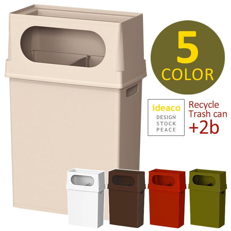 ideaco plus 2 b ( trash bin ) fs3gm