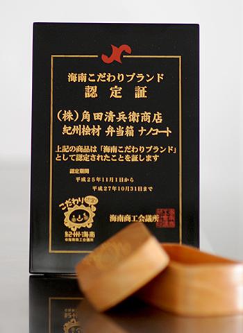 日本纪州 Bento 框 (480 毫升) 类型-2
