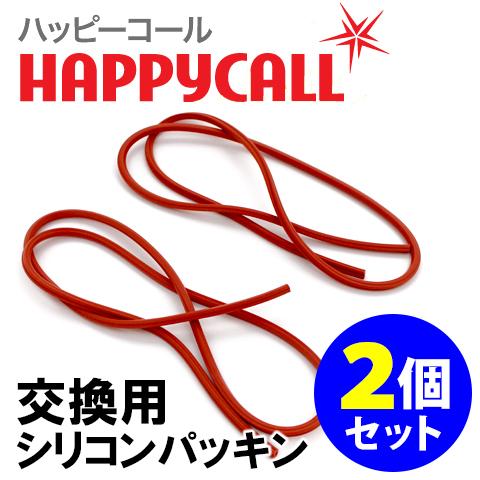 快乐的调用替换硅胶橡胶垫片 (2 件) fs4gm
