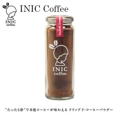 5秒でサッと溶ける 絶妙なコクとバランスの芳醇なトップアロマコーヒー 温冷両方OK 本格的な無添加 着色料 香料不使用のインスタントコーヒーが簡単に楽しめます INIC 評価 コーヒースムースアロマ 食品A 55g瓶 お買得 イニック Aroma Coffee DM ZK Smooth