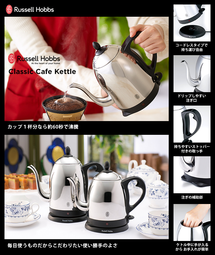 Russell Hobbs 7200JP Cafe cattle 0.8 L type ( russelhobus ) fs3gm