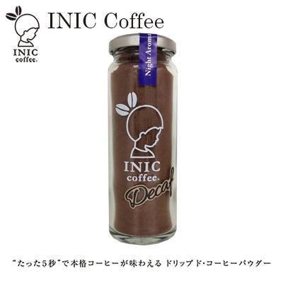5秒でサッととける カフェイン除去率99.85% コーヒーは飲みたいけど カフェインを控えたい方に INIC コーヒーナイトアロマ 開店記念セール 55g瓶 デカフェ DM イニック ZK Night 食品A 大人気 Coffee Aroma