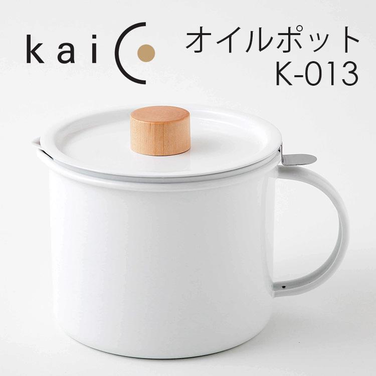 kaico オイルポット K-013 /カイコ 【ポイント5倍/送料無料/在庫有/あす楽】【p1126】