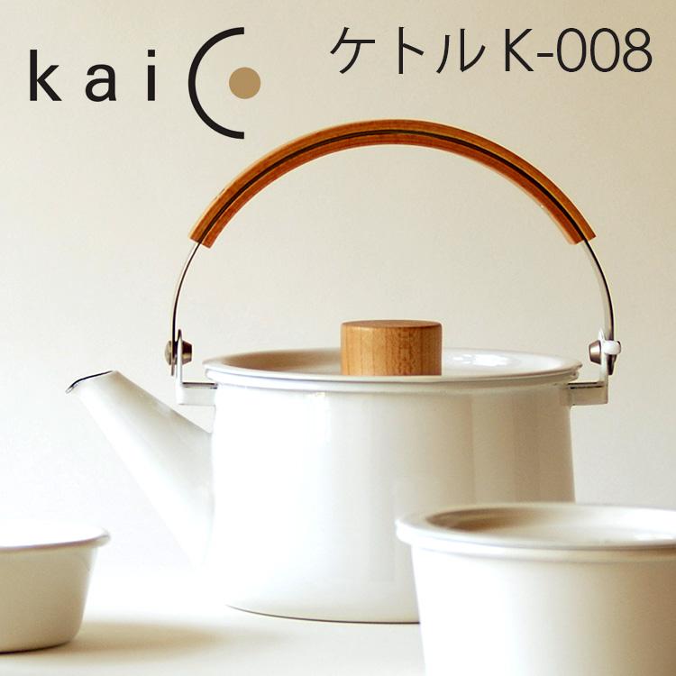 【特典付】kaico ケトル K-008 /カイコ 【ポイント5倍/おまけ付/送料無料/在庫有/あす楽】【p0907】