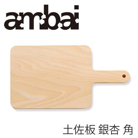 AMBAI Tosa 板银杏广场 TK-46020 / 率