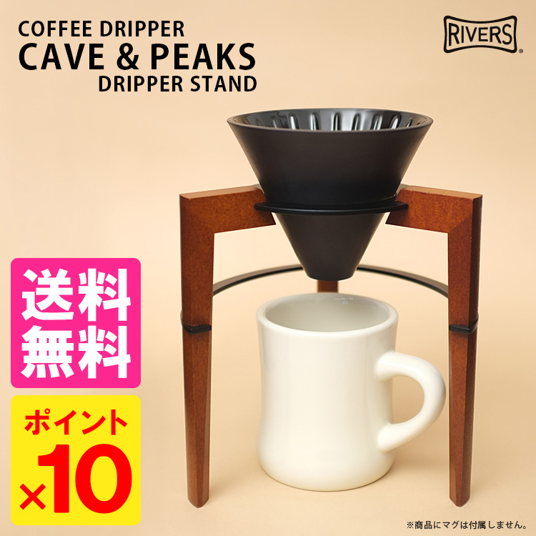"RIVERS coffee Dripper ""cave"" & peaks stand set/rivers"