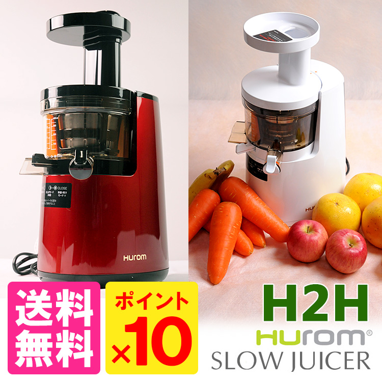 HUROM slow juicer H2H and Hulme