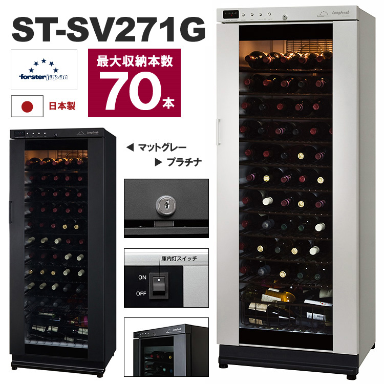 Long fresh wine cellar holds 70 book ( ST-SV270G )