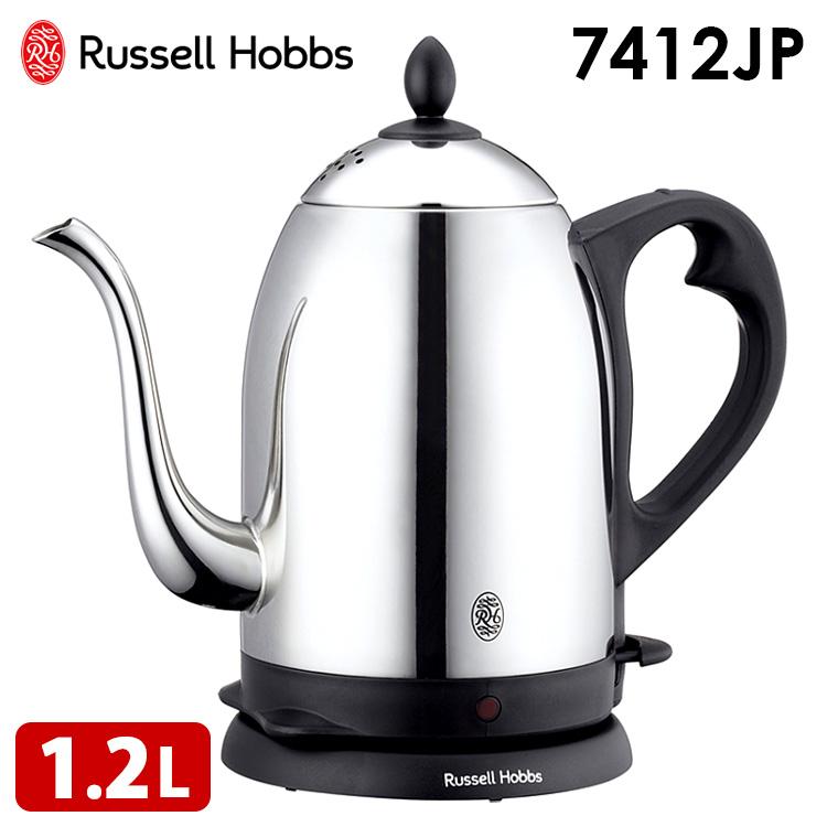 Russell Hobbs クラシックカフェケトル(1.2L) 7412JP /ラッセルホブス 【ポイント12倍/送料無料/在庫有/あす楽】【p0827】