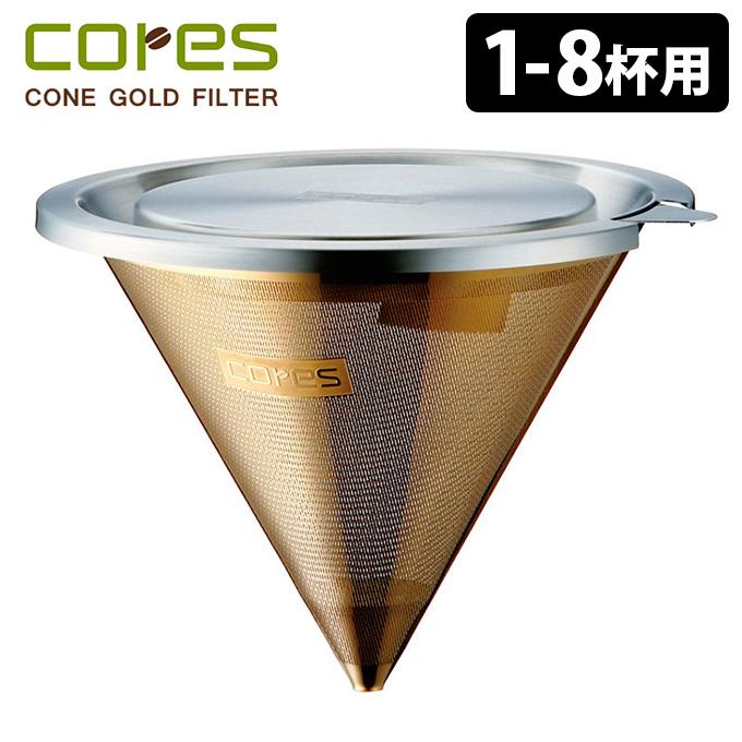 cores コーンゴールドフィルター(1~8カップ用) /コレス 【ポイント10倍/送料無料/お取寄せ】【p0609】【ハンドジェル対象商品】