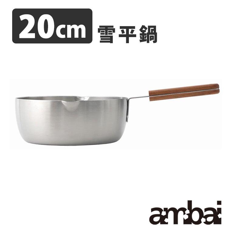 【特典付】ambai 雪平20cm ISK‐52020 /あんばい 【ポイント5倍/マジッククロス付/送料無料/在庫有/あす楽】【p0907】