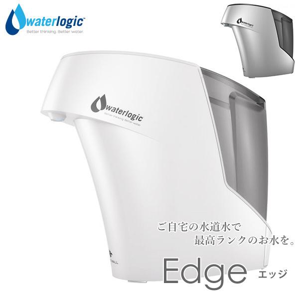 ウォーターロジック Edge(エッジ) ハイブリッド浄水器 【ポイント12倍/送料無料】【p0531】