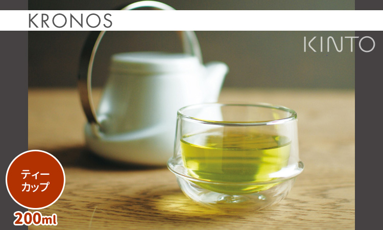 KINTO KRONOS double walled Tea Cup / KINTO Kronos