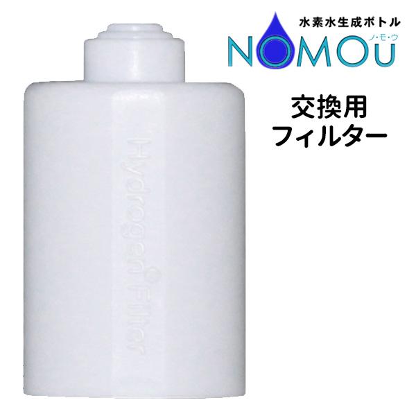 NOMOU 更换过滤器 / 无-钼-c 代水氢