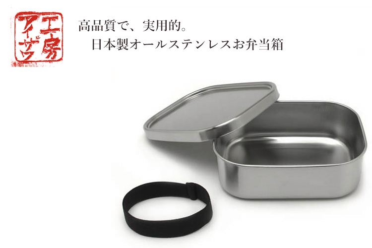 Studio Aizawa square food boxes, large single-stage (with a rubber band)  /UTILE lunch-box [10]