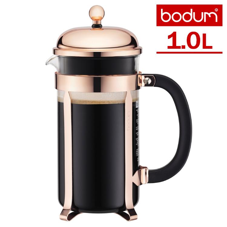 bodum シャンボード 1.0L コーヒーメーカー 銅 /ボダム CHAMBORD 【ポイント5倍/送料無料/在庫有/あす楽】【p0416】