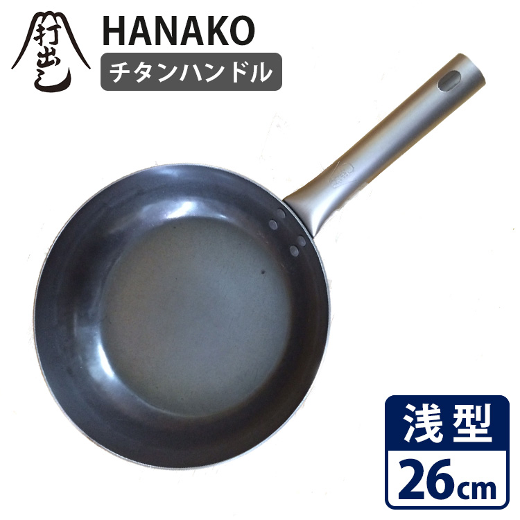 【特典付】HANAKO 打出しフライパン フラット 浅型26cm チタンハンドル HF26 /ハナコ 【ポイント10倍/マジッククロス付/送料無料/在庫有/あす楽】【p0901】
