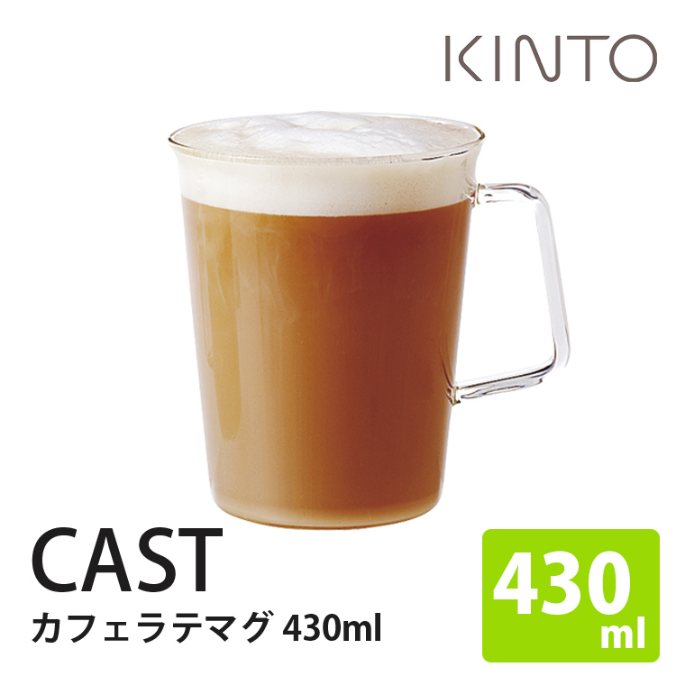 KINTO CAST cast latte mugs 430 ml / KINTO