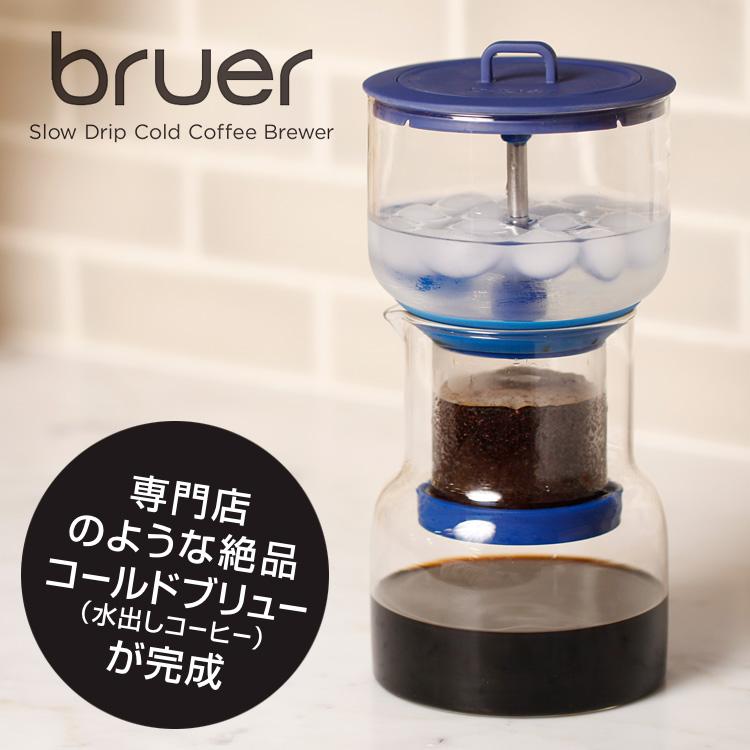 Cold Bruer(コールドブルーアー) 【ポイント15倍/送料無料/お取寄せ】【p0902】
