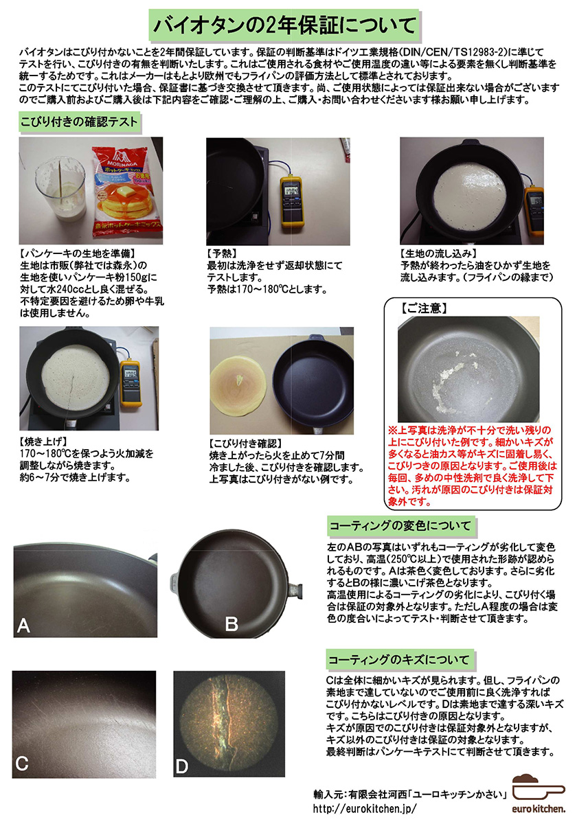 支持Gastrolux BIOTAN IH的锅(10cm深24cm内径)/煤气肥生鱼片Lux生物舌肉fs3gm