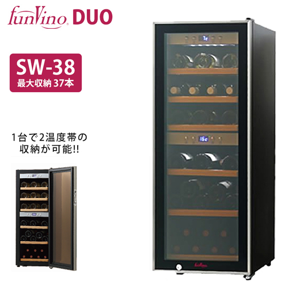 Funvino DUO ワインセラー最大37本収納 ファンヴィーノ デュオ(SW‐38) 【送料無料/メーカー直送】