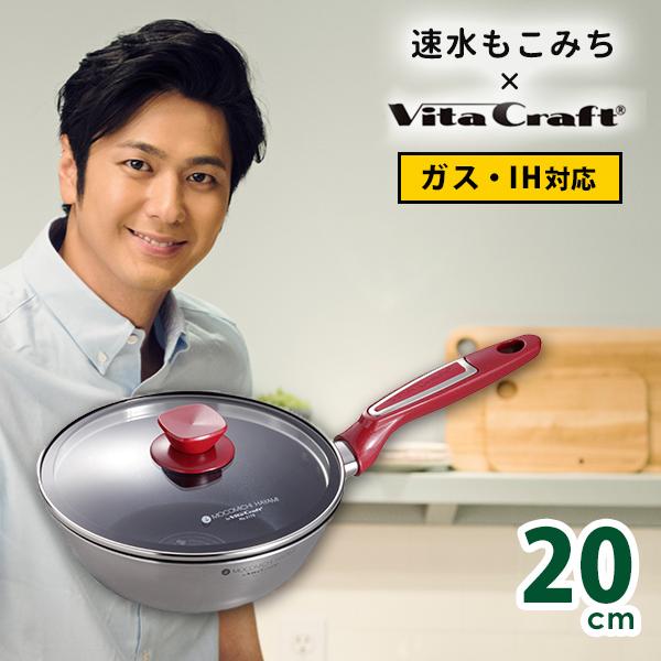 速水优 mokomichi × VitaCraft VOC 潘 20 厘米玻璃盖子设置