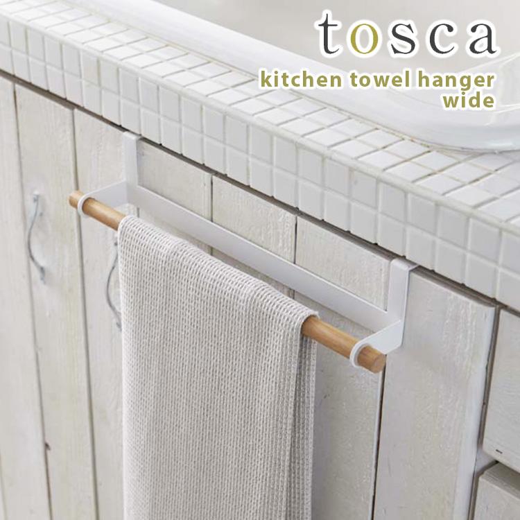 tosca kitchen towel hanger wide / Tosca
