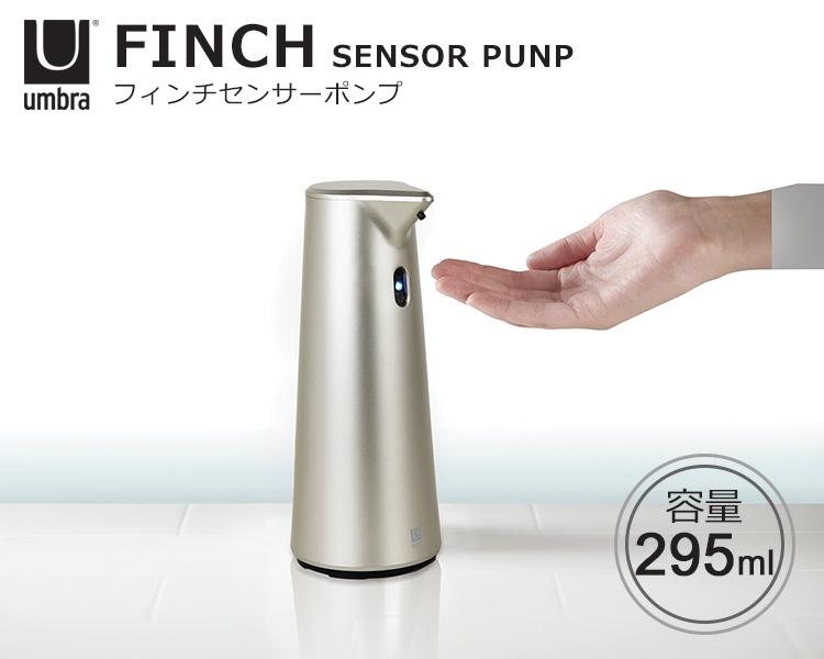 本影雀泵感應器 /FINCH 感應器泵 / 安姆布拉