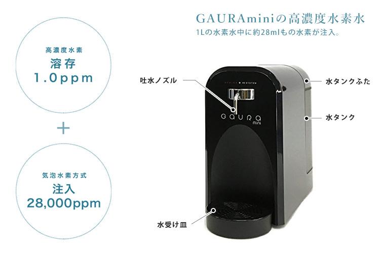 GAURA mini hydrogen water generator SSH-T1 / ガウラミニ
