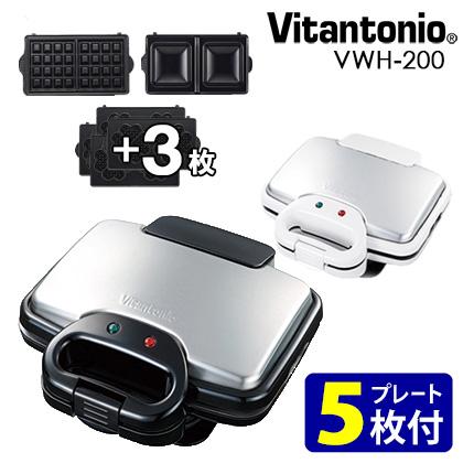 Vitantonio ワッフル&ホットサンドベーカー VWH‐200 + 選べるオプションプレート3枚セット /ビタントニオ 【ポイント14倍/送料無料】【p1114】