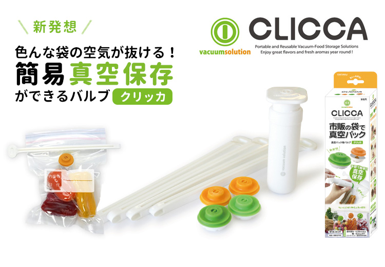 "CLICCA 真空包装""点击""开始 4 件"