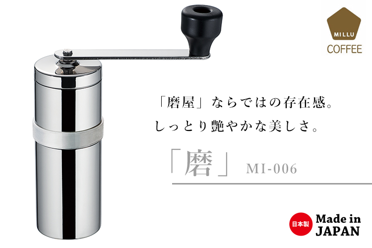 MILLU 咖啡磨床磨削和 miruru