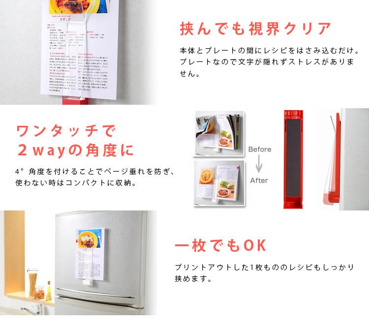 UCHIFIT recipe book holder UFS6/aux
