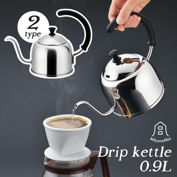 ガス・IH対応!珈琲を淹れるのに最適なハンドドリップケトル 極細口で水切れがよく、一滴一滴丁寧にお湯を注ぐことができます。スタイリッシュでおしゃれなステンレスボディ ミヤコーヒー ドリップケトル 0.9L /Miyaコーヒー Drip kettle 【送料無料/在庫有/あす楽】【p1213】