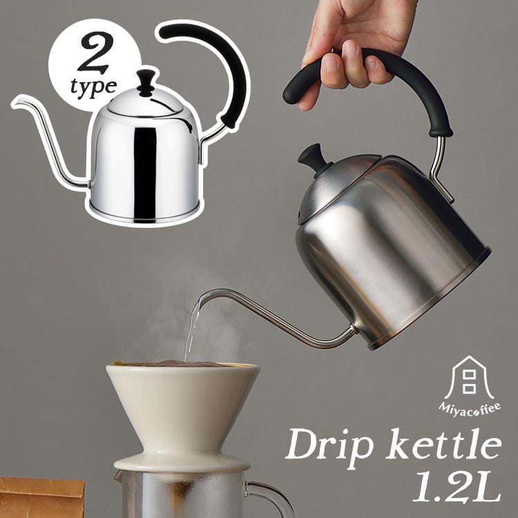 ミヤコーヒー ドリップケトル 1.2L /Miyaコーヒー Drip kettle 【ポイント10倍/送料無料/お取寄せ】【p0110】