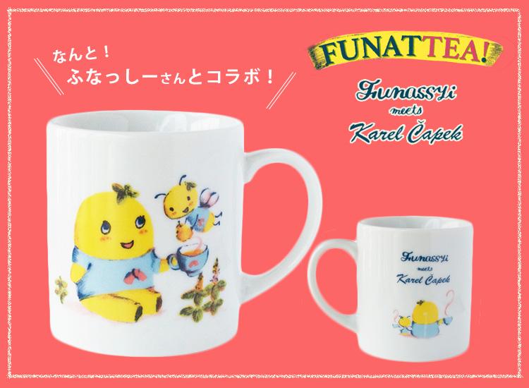 卡雷尔恰彼克球座啤酒杯funasshi协作FUNATTEA!
