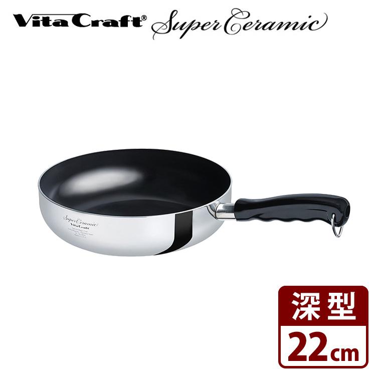 Vita Craft スーパーセラミック フライパン深型 21.5cm /ビタクラフト 【ポイント12倍/送料無料】【p1112】