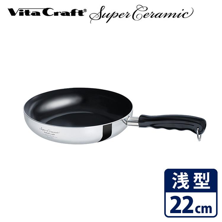 Vita Craft スーパーセラミック フライパン 21.5cm /ビタクラフト 【ポイント12倍/送料無料】【p1112】