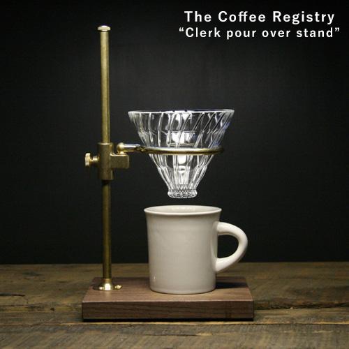 【ガラスドリッパー特典付】コーヒーレジストリー クラークポーオーバースタンド 【送料無料/お取寄せ】