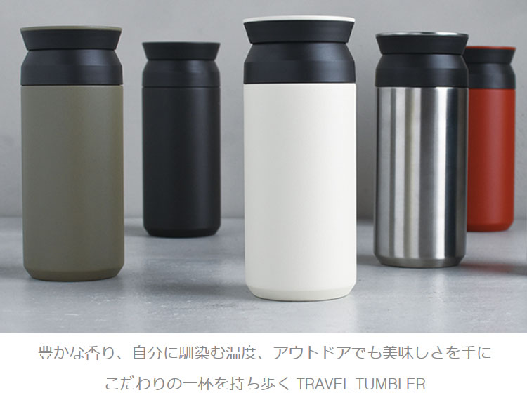 c20893af7d5 TRAVEL TUMBLER which carries one cup of feelings in a hand with a taste in  temperature, the outdoor adjusting to fragrance, oneself rich