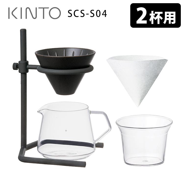 KINTO ブリューワースタンドセット 2cups SCS‐S04 /キントー 【ポイント12倍/送料無料/お取寄せ】【p0827】