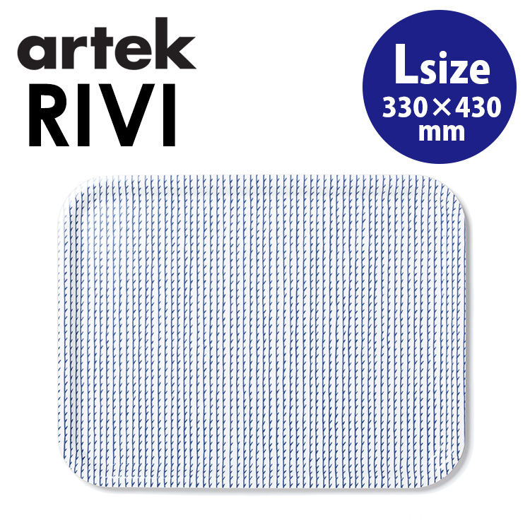 Artek RIVI トレイ Lサイズ /アルテック 【ポイント10倍/送料無料/お取寄せ確認】【p0110】