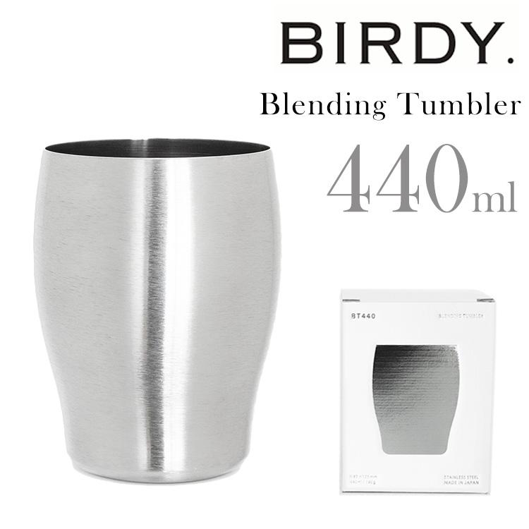 BIRDY. ブレンディング タンブラー BT440 /バーディー 【ポイント10倍/送料無料/在庫有/あす楽】【p0117】